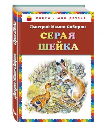 Серая Шейка_ Мамин-Сибиряк Д.Н.