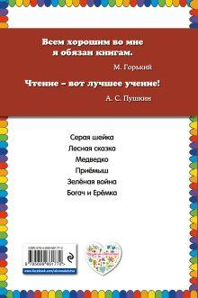 Обложка сзади Серая Шейка (ст. изд.) Дмитрий Мамин-Сибиряк