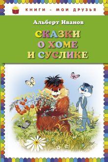 Сказки о Хоме и Суслике (ст. изд.)