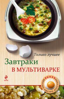 Савинова Н.А. - Завтраки в мультиварке обложка книги