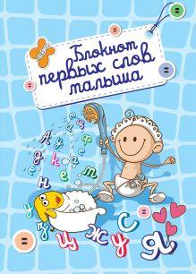 - Блокнот первых слов малыша (оформление 1) обложка книги
