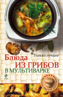 Обложка Блюда из грибов в мультиварке