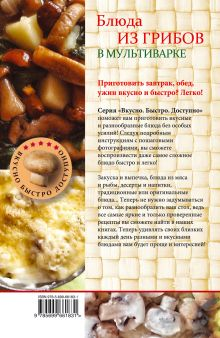 Обложка сзади Блюда из грибов в мультиварке