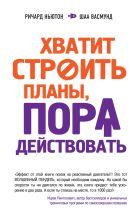 Ньютон Р., Васмунд Ш. - Хватит строить планы, пора действовать!' обложка книги