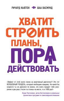 Ньютон Р., Васмунд Ш. - Хватит строить планы, пора действовать! обложка книги