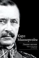 Маннергейм К. - Линия жизни. Как я отделился от России' обложка книги