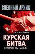 Букейханов П.Е. - Курская битва, которую мы начали' обложка книги