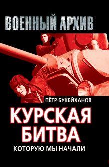 Букейханов П.Е. - Курская битва, которую мы начали обложка книги