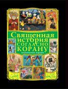 Ибрагим Т.К., Ефремова Н.В. - Священная история согласно Корану (+CD История жизни Пророка)' обложка книги