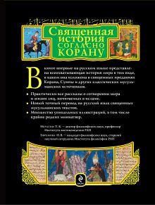 Обложка сзади Священная история согласно Корану (+CD История жизни Пророка)