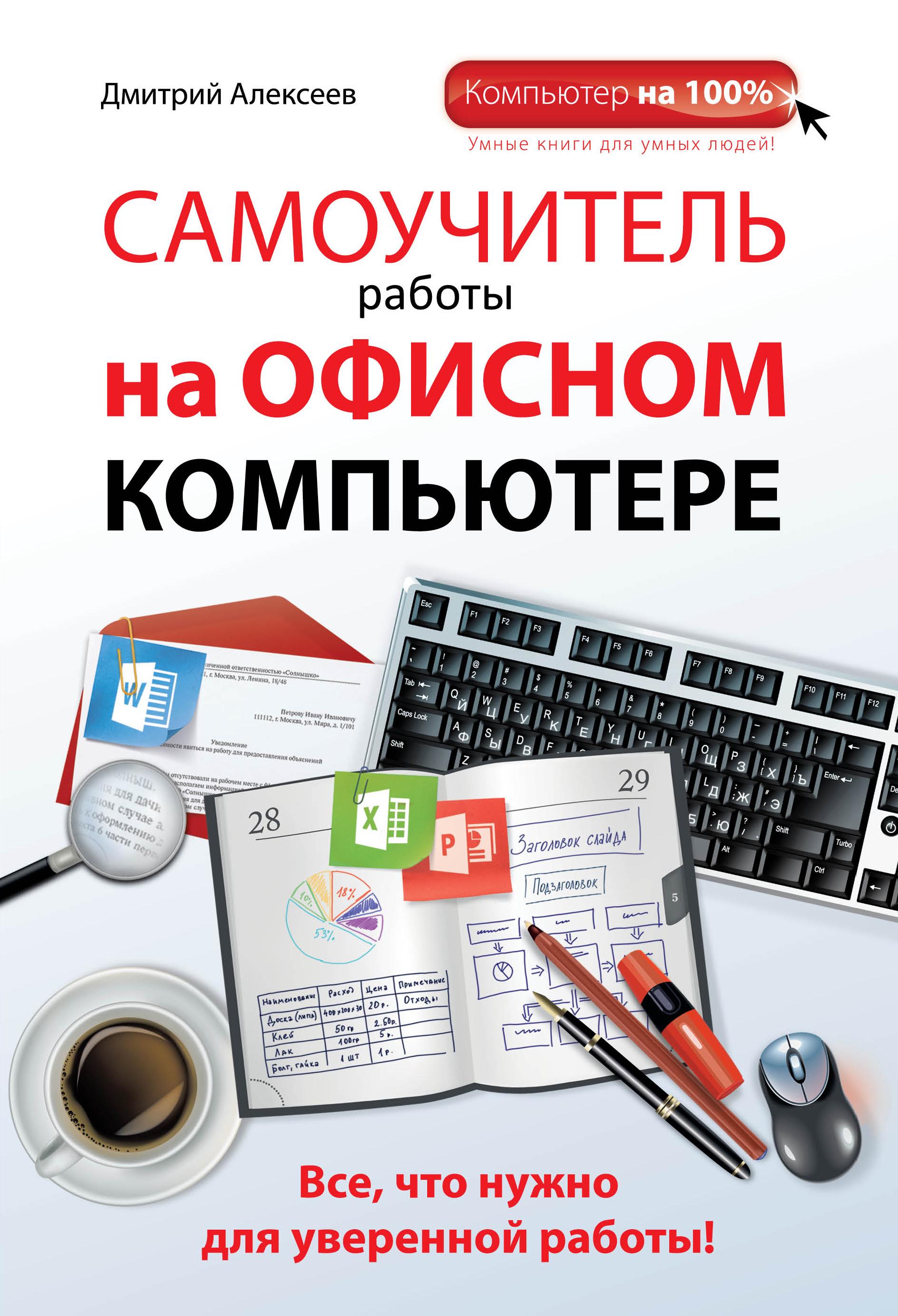 Самоучитель работы на офисном компьютере от book24.ru