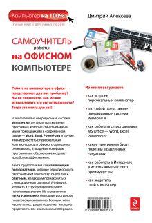 Обложка сзади Самоучитель работы на офисном компьютере Дмитрий Алексеев