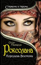 Назарук О. - Роксолана. Королева Востока' обложка книги