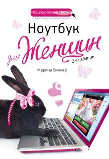 Виннер М. - Ноутбук для женщин. 2-е издание обложка книги