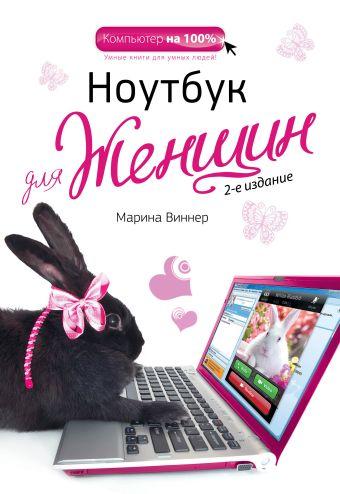 Ноутбук для женщин. 2-е издание Виннер М.