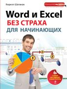 Word и Excel без страха для начинающих. Самый наглядный самоучитель