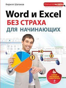 Шагаков К.И. - Word и Excel без страха для начинающих. Самый наглядный самоучитель обложка книги