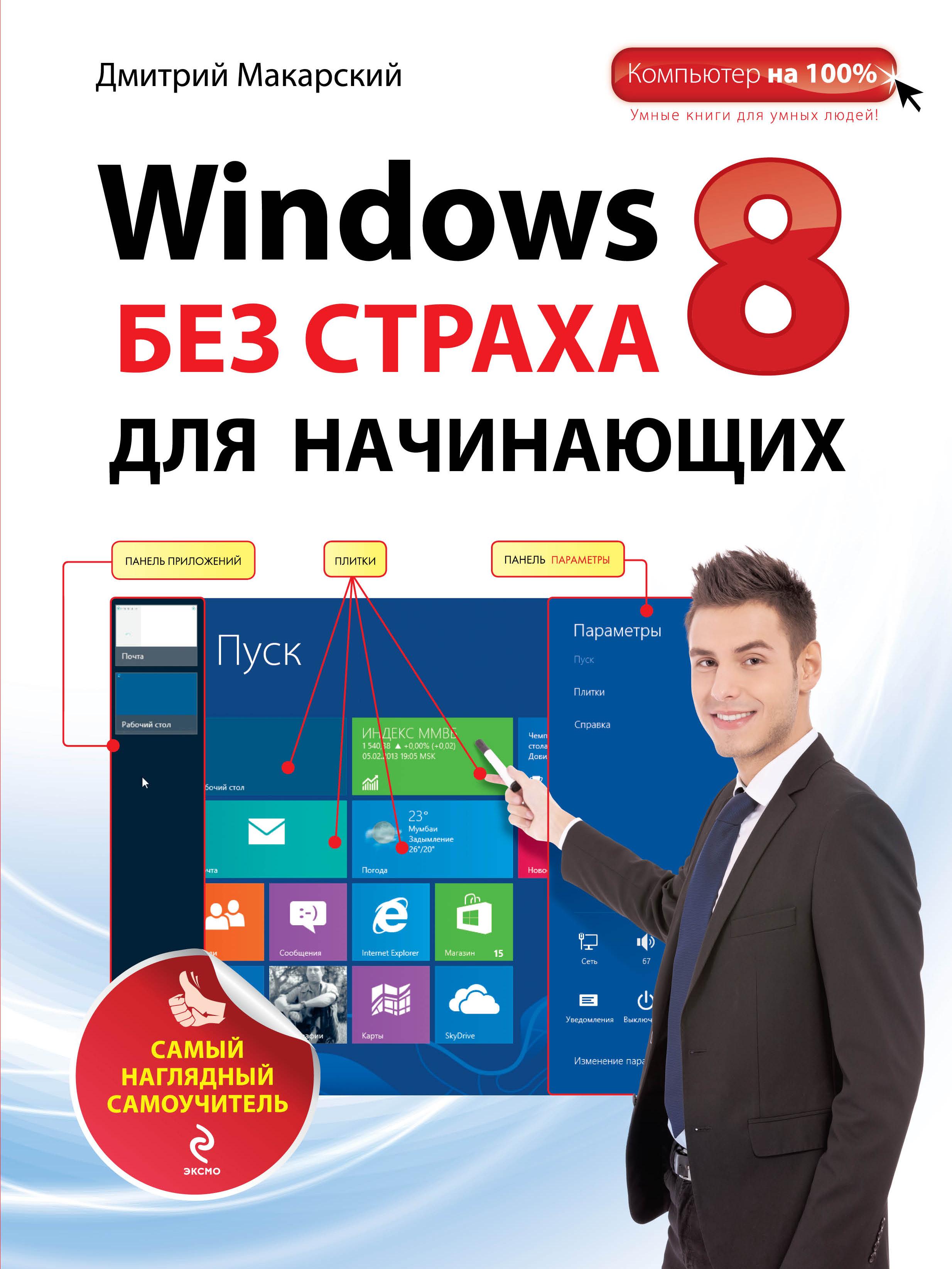 Windows 8 без страха для начинающих. Самый наглядный самоучитель