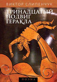 Слипенчук В.Т. - Тринадцатый подвиг Геракла (+CD) обложка книги