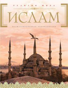 - Ислам: иллюстрированная энциклопедия (+CD История жизни Пророка) обложка книги