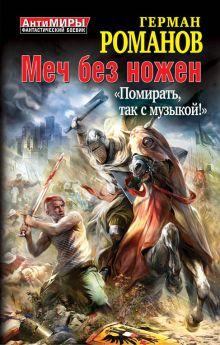 Романов Г.И. - Меч без ножен. «Помирать, так с музыкой!» обложка книги