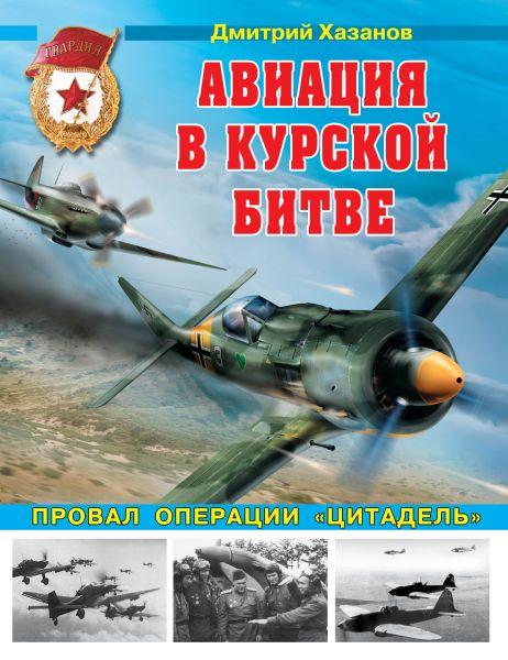 Авиация в Курской битве. Провал операции «Цитадель»