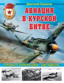 Хазанов Д.Б. - Авиация в Курской битве. Провал операции «Цитадель» обложка книги
