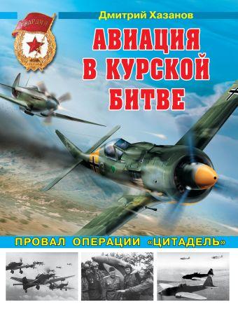 Авиация в Курской битве. Провал операции «Цитадель» Хазанов Д.Б.