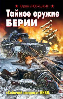 Любушкин Ю.П. - Тайное оружие Берии. «Собачий спецназ» НКВД обложка книги