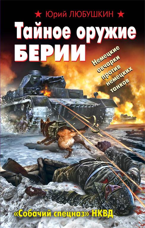 Тайное оружие Берии. «Собачий спецназ» НКВД Любушкин Ю.П.