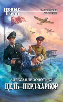 Золотько А.К. - Цель - Перл-Харбор обложка книги