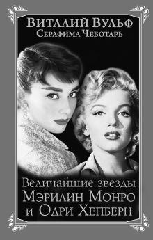 Величайшие «звезды» Голливуда Мэрилин Монро и Одри Хепберн