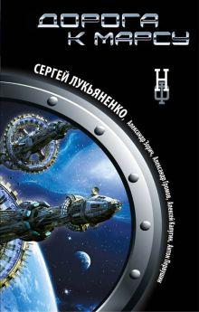 Лукьяненко С., Зорич А., Громов А. и др. - Дорога к Марсу обложка книги