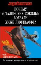 Смирнов А.А. - Почему «сталинские соколы» воевали хуже Люфтваффе? «Всё было не так!»' обложка книги