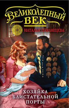 Хозяйка Блистательной Порты обложка книги