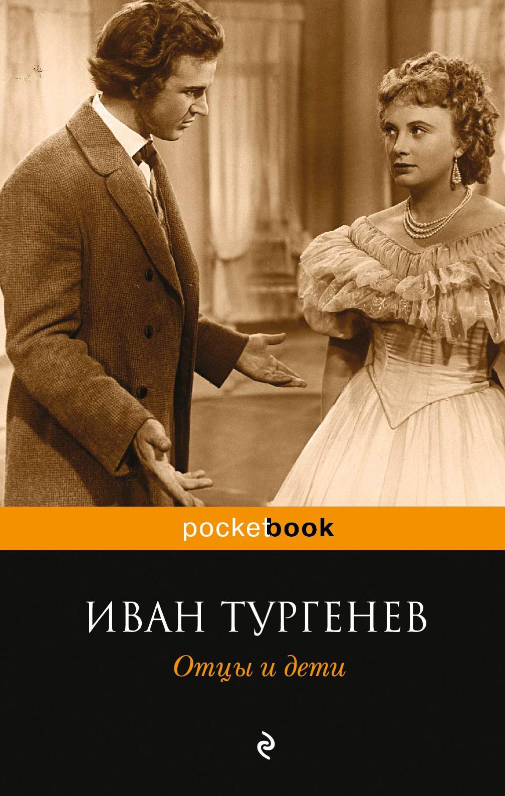 Тургенев И.С. Отцы и дети и тургенев первая любовь