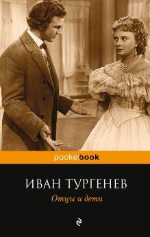 Отцы и дети обложка книги