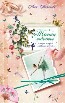 Танец мечты обложка книги