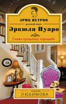 Любимова К. - Скажи прошлому «прощай»' обложка книги