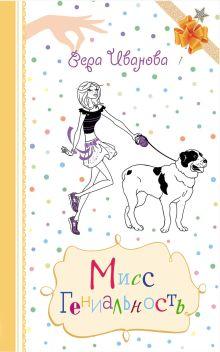 Мисс Гениальность обложка книги