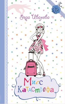 Мисс Катастрофа обложка книги