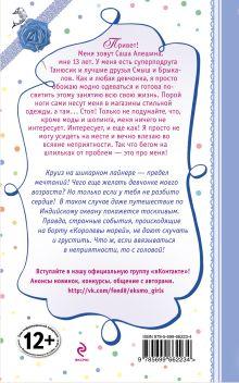 Обложка сзади Мисс Катастрофа Вера Иванова