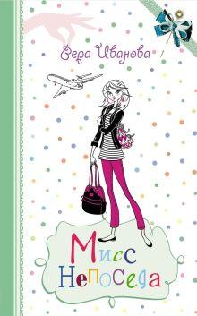 Мисс Непоседа обложка книги