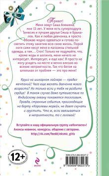 Обложка сзади Мисс Непоседа Вера Иванова