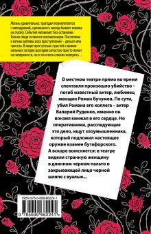 Обложка сзади Вуаль темнее ночи Ольга Баскова