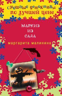 Малинина М. - Маркиз из сада обложка книги