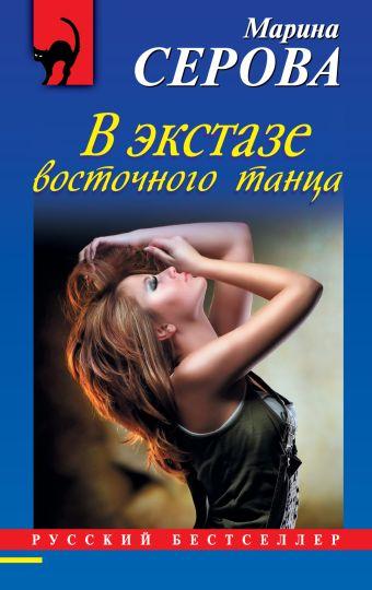 В экстазе восточного танца Серова М.С.