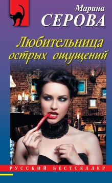 Серова М.С. - Любительница острых ощущений обложка книги