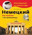 Бережная В.В. - Немецкий без проблем для продолжающих (+CD)' обложка книги