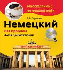 Бережная В.В. - Немецкий без проблем для продолжающих (+CD) обложка книги